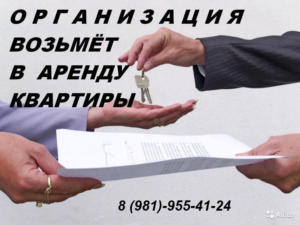 организация купила квартиру для сдачи в аренду быть